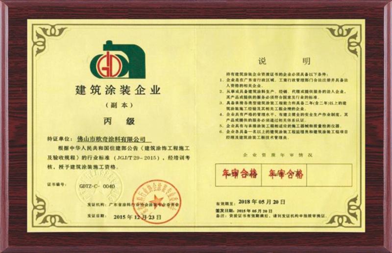 晨安防水,广东911聚氨酯防水厂家,品牌防水选晨安!