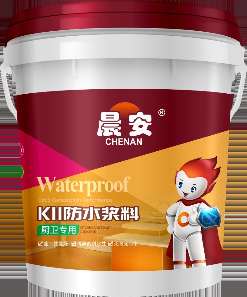 晨安k11防水浆料(厨卫专用)